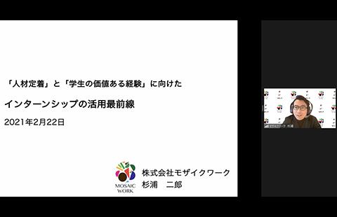 杉浦二郎氏による講演の様子