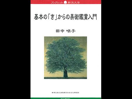 3.基礎からの美術鑑賞-西洋美術を中心に-(オンライン講座)
