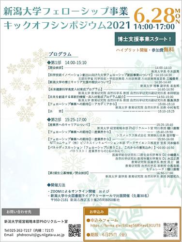 新潟大学フェローシップ事業キックオフシンポジウム2021チラシ