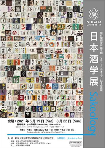 日本酒学展チラシ