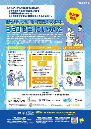 新潟県で就職・転職をめざす「ジョブゼミにいがた」